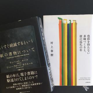 【古本 各300円 】村上春樹ほか