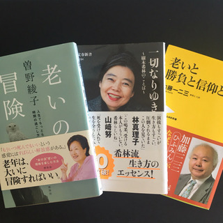 【古本 各300円】樹木希林ほか