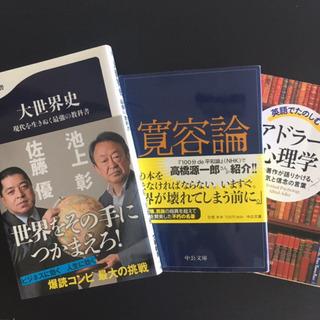 【古本 3冊セットで 】寛容論ほか