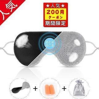 【新品未使用】YUTUKI アイマスク 安眠 遮光 圧迫感なし ...