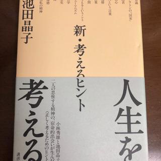 池田晶子著「新・考えるヒント」