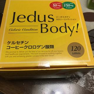 ダイエット食品 ジーダスボディ カロリーコンディション