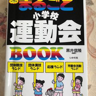 まるごと  小学校  運動会  book