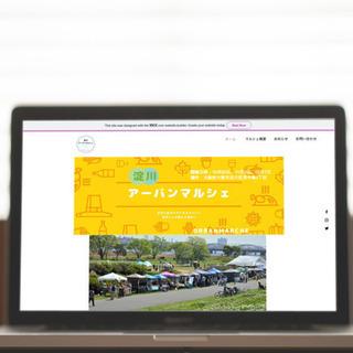"""【期間限定】残り1名!""""20,000円""""で綺麗なホームページ作成します"""
