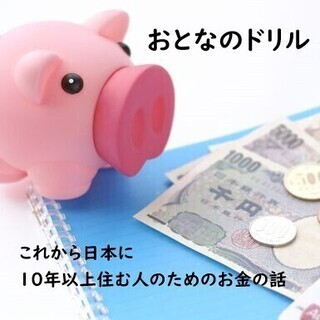 第1回おとなのドリル「貯金箱と預金箱」~これから日本に10年以上...