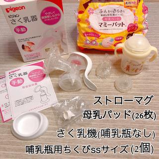 手動さく乳機・哺乳瓶ちくび2個・ストローマグ・母乳パッド26枚 ...