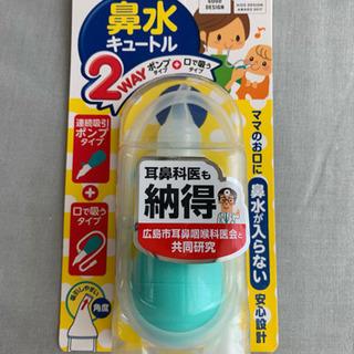 ☆新品未使用☆ 2way鼻水吸い取り器