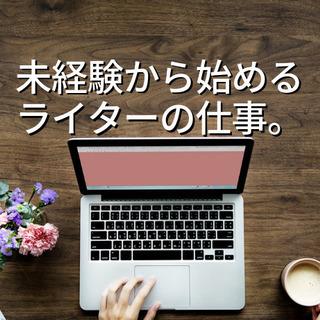 10/6 ライターとして在宅副業で月収+10万円を稼ぐためのセミナー