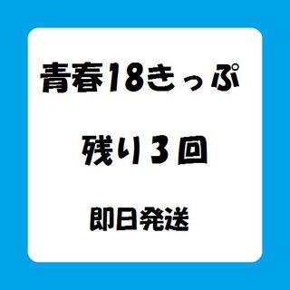 青春18きっぷ 残り3回分