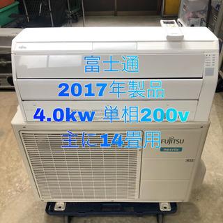 富士通 2017年製品 4.0kw 単相200V 取り付け工事込...