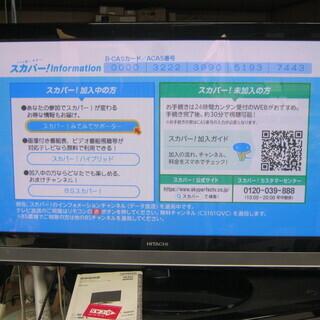 日立プラズマテレビ42インチHDD内臓中古動作品「お引き取りでき...
