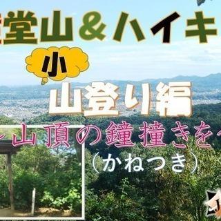 2019/10/19(土)13:00~【深谷】鐘撞堂山ハイキング...