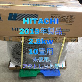 HITACHI 2019年製品 2.8kw 主に10畳用 取り付...
