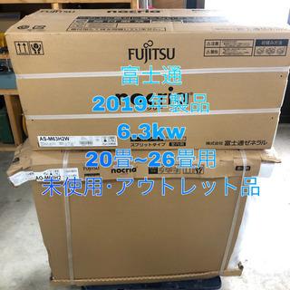 富士通 2019年製品 6.3kw 主に20~26畳用 取り付け...