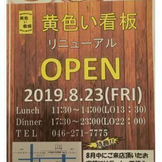 中央林間「黄色い看板 レストラン&バー」本日❗️リニューアルオー...