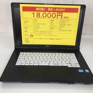 富士通 Win10搭載 ノート型パソコン