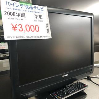 液晶テレビ3000円(税込)19インチすぐ見れます!熊本市北区リ...