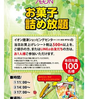 イオン唐津ショッピングセンター お菓子詰め放題!【9月14日】