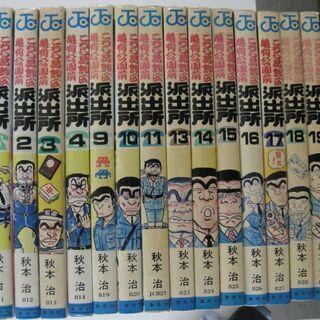 【コミックス】こちら葛飾区亀有公園前派出所 80巻超え+別冊