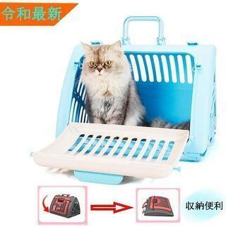 【新品未使用】猫キャリー Rakuby 猫犬用 折畳式 収納便利...