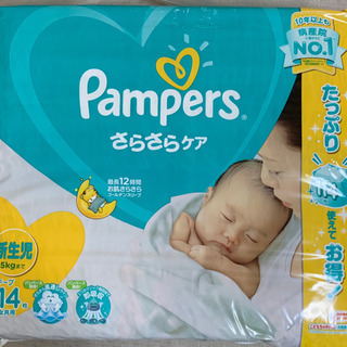 パンパース さらさらケア 新生児サイズ 未開封+α
