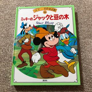ディズニー名作童話館 絵本 ミッキーのジャックと豆の木