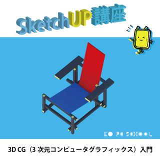 【3DCG初心者向けSketchUP 講座】