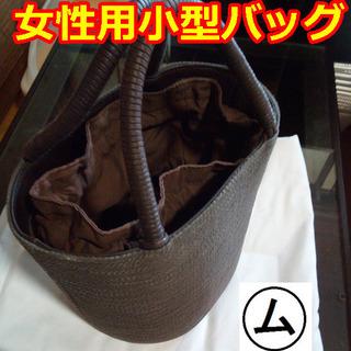 かごっぽいバッグ(女性用)