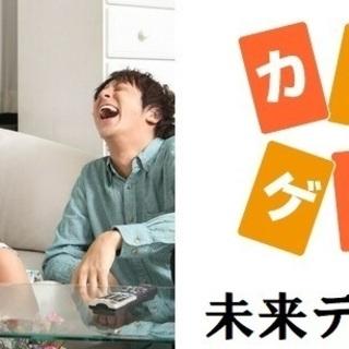 【カードゲーム会♡】9月14日(土)18時半♡初対面でも話しやす...