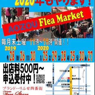 2020年3月28日(土)フリーマーケット開催!