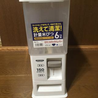 計量米びつ 6kg