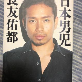 長友佑都選手 「日本男児」