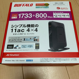 BUFFALO 無線LAN親機 WSR-2533DHPL