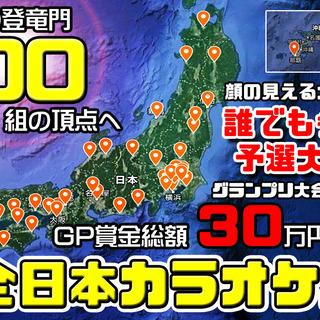 2019/09/21(土) 全日本カラオケバトル2020GP 第...