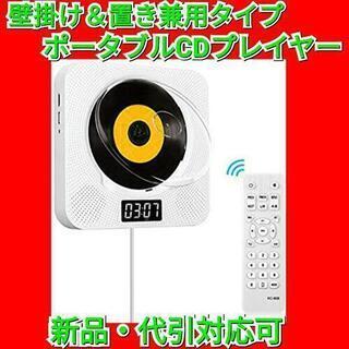 dvd/cdプレーヤー NoYuo 壁掛け&置き兼用 cdプ...