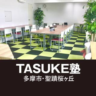 【個別相談・無料体験】個性と向き合う学習塾TASUKE塾・聖蹟桜ヶ丘校