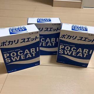 新品未開封 ポカリスエット 粉末  1リットル用×5袋を3セット