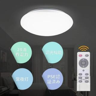 【新品未使用】LEDシーリングライト 調光 24W ~6畳 リモ...
