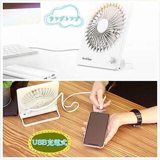 【新品未使用】USB扇風機 卓上扇風機 折りたたみ式 超静音 大風量 Avolker 携帯扇風機 ミニ扇風機 熱中症対策 ホワイト   - 家電