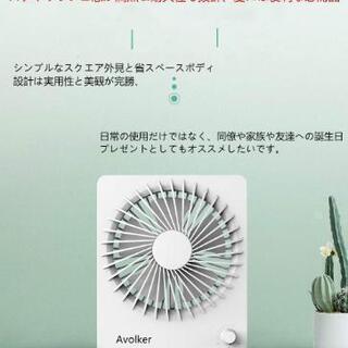 【新品未使用】USB扇風機 卓上扇風機 折りたたみ式 超静音 大風量 Avolker 携帯扇風機 ミニ扇風機 熱中症対策 ホワイト   − 大阪府
