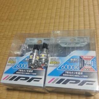 IPF 303BL LEDバックランプ 2個セット