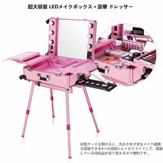 「新品メイクドレッサープロ.本日来られる方¥20000