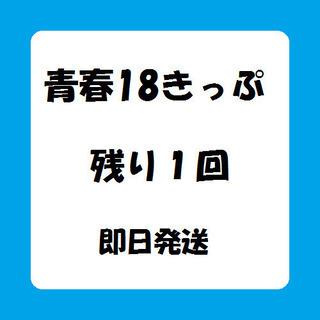 青春18きっぷ 残り1回分
