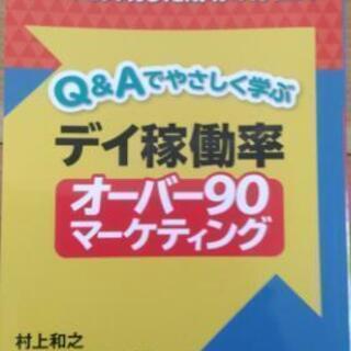 定価は3500円 デイサービス関係 書籍