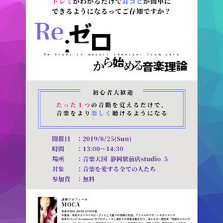 【静岡市】音楽理論セミナー開講✨【8/25】