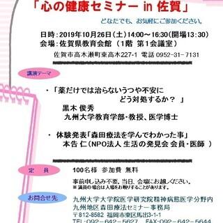 「心の健康セミナー in 佐賀」 2019年10月26日(土)
