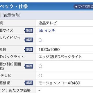 ソニーKDL 55 HX750 液晶テレビ - 家電
