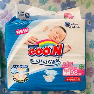 【未使用新品】GOON 新生児用オムツ 98枚入り