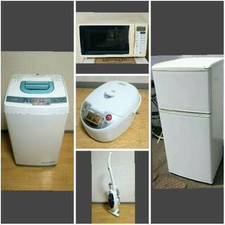 洗濯機 冷蔵庫等 5点セット!配送も可能です!