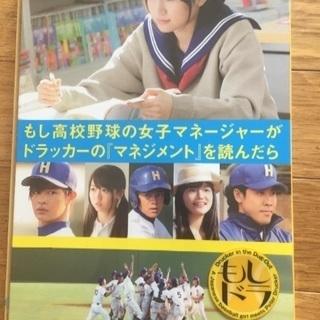 もし高校野球の女子マネージャーがドラッカーの「マネジメント」を読...